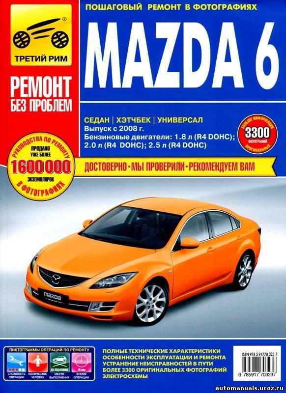 Клуб Mazda Familia Инструкция